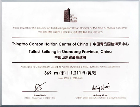 "Plaque declaring Haitian Center ""Tallest Building in Shandong Province"""