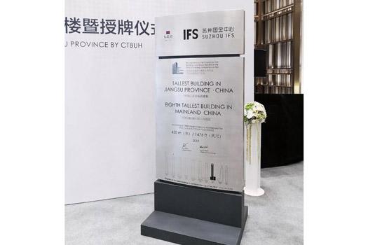 Suzhou IFS Signboard